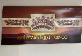 【新蒙文版】蒙古秘史 Монголын нууц товчоо