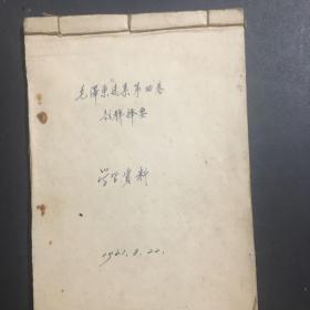 手抄毛泽东选集第四卷