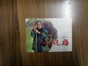 小人书系列:鲁迅经典作品《祝福》