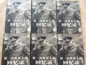 第二次世界大战回忆录 全六册