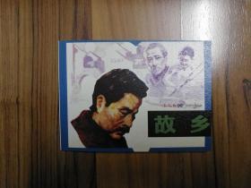 小人书系列:鲁迅经典作品《故乡》