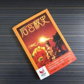 书立方系列品读经典 后宫秘史 口袋书