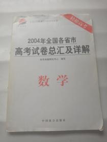 2004年全国各省市高考试卷总汇及详解  数学