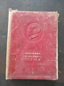 自由是人民争来的不是什么人恩赐的--毛泽东(手抄老笔记本)