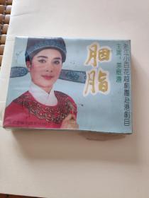 磁带:越剧 胭脂 上下 (80年代原包装未拆封)