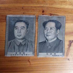 早期 毛主席丝绸像  周总理丝绸像  各一枚