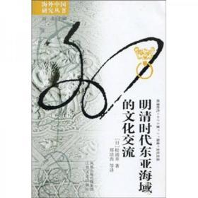 明清时代东亚海域的文化交流