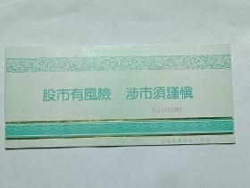 1992年上海市股票认购证一本三张
