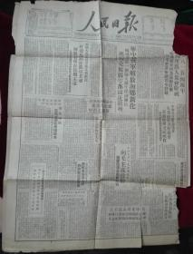 人民日报【1949年8月16日,残右上角与右下部分残】我军解放湘乡新化,第四版北平各界代表会议特刊,