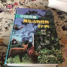 中国珍稀濒危动物植物辞典【精装 一版一印】