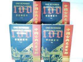 中国古典文学名著百部:曾国潘家书1-4 (四本合售)