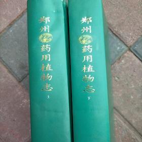 郑州药用植物志  上下全两册(精装本)