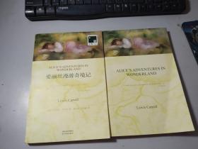双语译林:爱丽丝漫游奇境记  两本全 无字迹