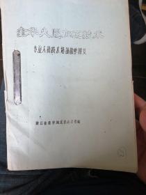 金华火腿加工技术(孔网唯一、油印)