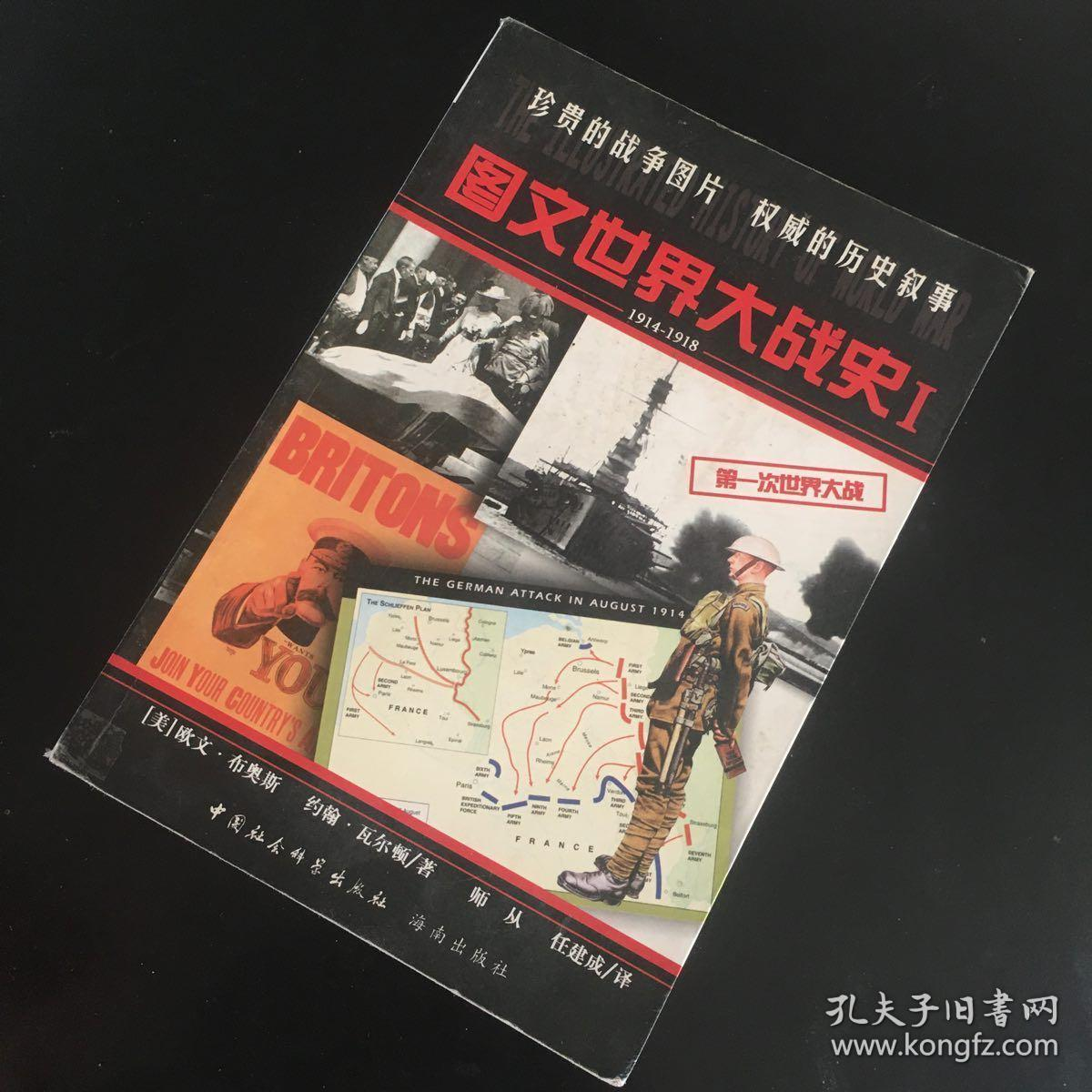 正版现货 图文世界大战史 1