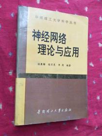 神经网络理论与应用(华南理工大学科学丛书)
