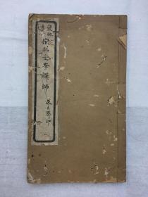 宋拓旧本圭峰禅师碑(民国线装一册全)