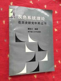 灰色系统理论在历史研究中的应用