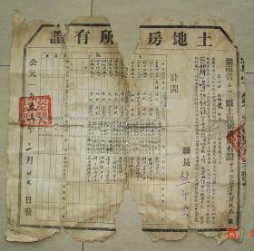 茶叶史料 茶山 茶土 茶园 茶树 茶叶 土地房产所有证 安化县 1953年 刘等生 茶山