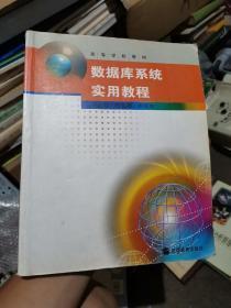 数据库系统实用教程(换封面)