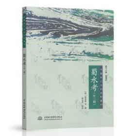 蜀水考(外二种)(中国长江水利史料丛刊)