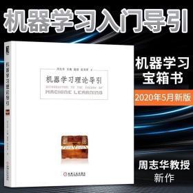 机器学习理论导引 周志华
