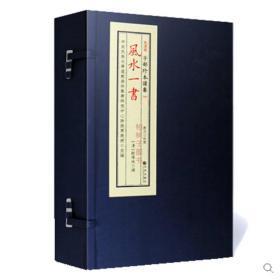 子部珍本备要第006种:风水一书竖版繁体宣纸线装古籍周易经哲学