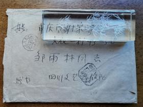 不妄不欺斋一千一百六十八: 木斧实寄信封(邹雨林上款诗人系列之五十八)