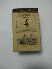 1955年日历