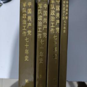 中国共产党军队政治工作七十年史(全四卷)