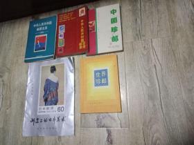 世界珍邮【集邮类图书】.