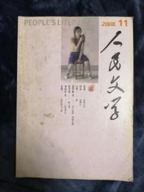 《人民文学》  2008年第11期(总第591期)