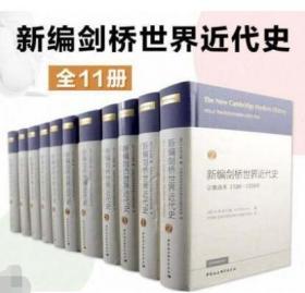 正版 新编剑桥世界近代史 全11册 剑桥中国史世界通史 中世纪史 世界历史书籍畅销书 中国社会科学出版社