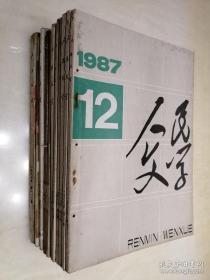 《人民文学》  1987年第3-12期(合售)