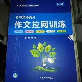 初中英语词汇拉网集训,初中英语高分作文拉网训练,初中英语阅读拉网训练,