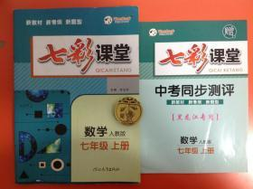 七彩课堂数学七年级(上)册