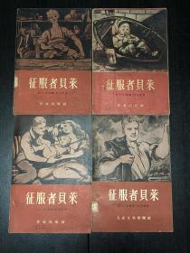 《征服者贝莱》(一、二、三、四, 全4册)