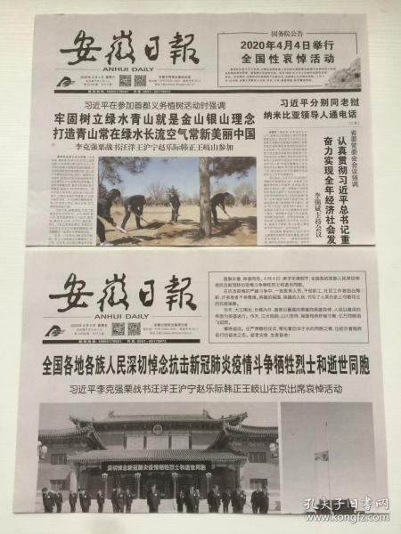 安徽日报2020年4月4日、5日·两期合售·特卖惠