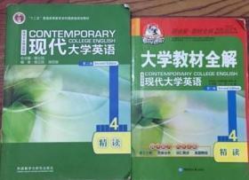 现代大学英语 第二版 精读4+教材全解2本 学生用书