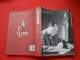 毛泽东军事战略