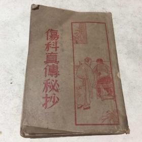 伤科真传秘抄(全一册)