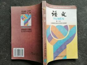 语文 第六册