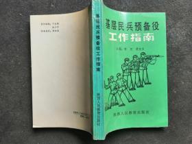 基层民兵预备役工作指南  陕西人民教育出版社