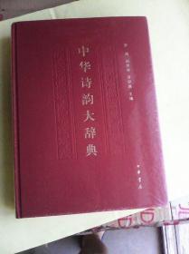 中华诗韵大辞典    中华书局版精装厚册