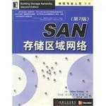SAN存储区域网络/网络专业人员书库