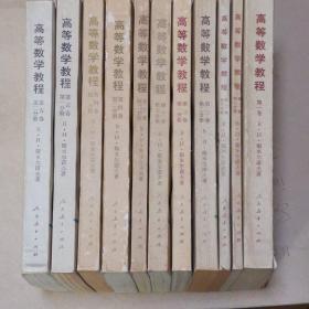 斯米尔诺夫: 高等数学教程 (五卷11册全)