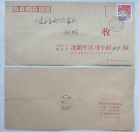 1995年红军邮首日公函封(原地首日实寄到大连)保真品好