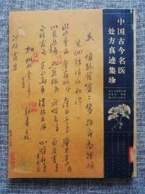 中国古今名医处方真迹集珍