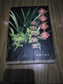 中国兰花载培与鉴赏