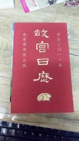 故宫日历:西历二〇一一年(2011年)